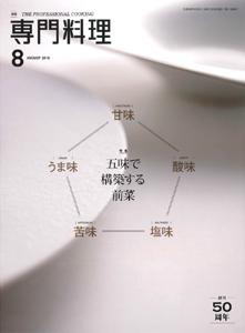 300)専門料理 2016年8月号